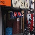 居酒屋 桃太郎 -