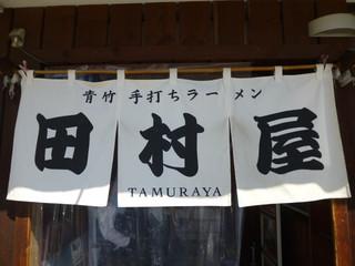 田村屋 - 暖簾(まとめ記事用に撮影)