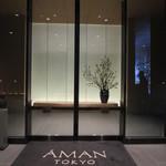 アマン東京 - エントランス