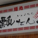 麺処 瓢たん -