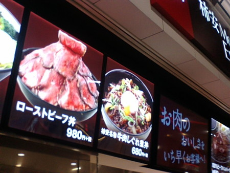 柿安 Meat Express イオンモール大高店