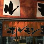 ホルモンキング - 九州至高の名店です