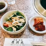 炭火焼肉 慶洲苑 -