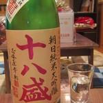 日本酒スタンド753 - 十八盛 朝日純米大吟醸