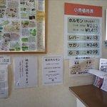 東京ホルモン - 持ち帰りコーナー