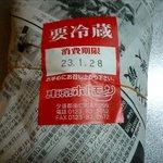 東京ホルモン - ホルモンの包み紙