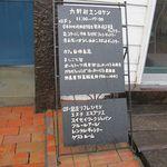 カフェ自休自足 - 入り口の看板