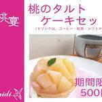 ラ ミディ - 笠間の桃宴メニュー 期間限定(3月3日まで)のケーキセットです