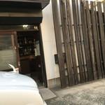 石蔵屋酒店 -