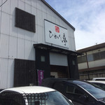 和食処 ひかり亭 - 表看板 駐車場5台