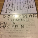和食処 ひかり亭 - お昼のメニュー