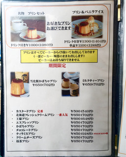 マーロウ - 店内メニュー