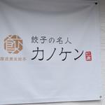 餃子の名人 カノケン - ロゴ