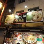 上海老舗 - 外観