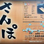 スミヤキ さんぽ - お店のチラシ