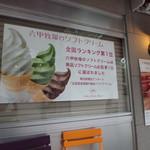 神戸六甲牧場 北野本店 - 1位ですからね