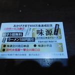 一撃らーめん - サービス券