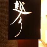 越乃 - 素敵な字体でお店の名前が出ています。
