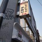 しゃぶしゃぶ かおり  渋谷店 -