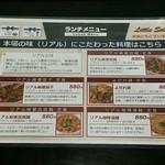 リトル成都 - ランチメニュー