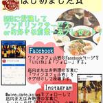 ワインカフェ - Facebookとinstagramはじめました☆キャンペーンも実施中です(^^)