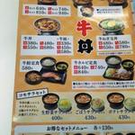 65692655 - 牛丼メニュー
