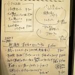 トラットリア・アルモ - メニュー(前菜)