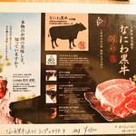 トラットリア・アルモ - メニュー(なにわ黒牛)