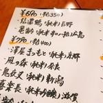 65694290 - 日本酒メニュー