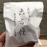 65696498 - 六方焼