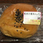 ラングドックイワカミ - 料理写真:名水小倉あんパン 140円