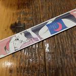 焼鳥酒場 リンダリンダ - エロい箸袋