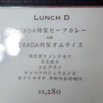 Yo-shoku OKADA - 2016年12月時のメニュー