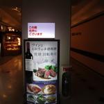 琉球回転寿司 海來 - 一番奥まで行くとあります。