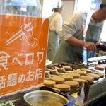 Hourakumanjuu - 饅頭焼きライブを観られるので退屈はしないですけど。食べログ話題の店って(笑)。