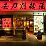 西安刀削麺酒楼 - 真っ赤な看板のお店です♪