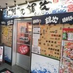 目利きの銀次 - 【2017.4.19(水)】店舗の外観