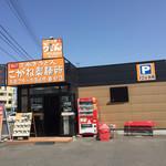 こがね製麺所 - こがね製麺所 春日店さん。