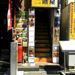 韓国料理 二階屋 -