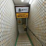 ヤドカリー - 地下のお店へと続く階段
