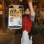 65707847 - 屋外メニュー「樽詰スパークリングワイン190円」