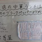 Sugiya - ランチメニュー