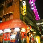 香港 - お店 外観