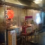 哲剣 - 店舗