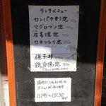 うま味処 つるき屋 - うま味処 つるき屋 @本蓮沼 店頭 ランチメニューボード