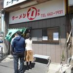 ラーメン力 - 現店舗、最後のショット!
