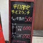 Nikuyashokudoutakeuchi -