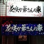 花咲か爺さんの家 -