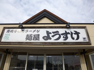 麺屋 ようすけ - 看板「ようすけ」の「け」の後に「田村屋」さんのマーク?が入っているのを目撃!修行元です。