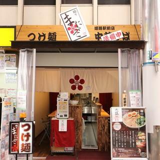 姫路駅より徒歩1分